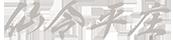 株式会社仙令平庄(公式ホームページ)|仙台・関東を中心に仙令鮨・喰い処 仙令平庄・魚河岸処 仙・魚河し惣菜 仙 を運営。