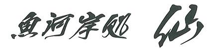 uogashi-sen